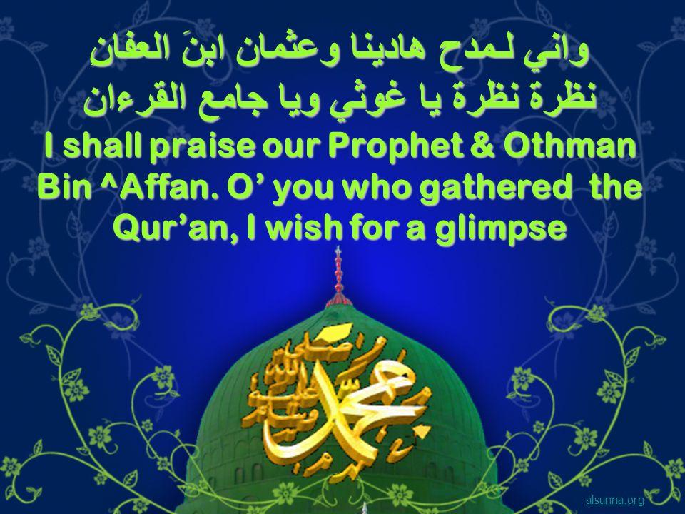 واني لـمدح هادينا وعثمان ابنَ العفانِ نظرة نظرة يا غوثي ويا جامع القرءان I shall praise our Prophet & Othman Bin ^Affan.