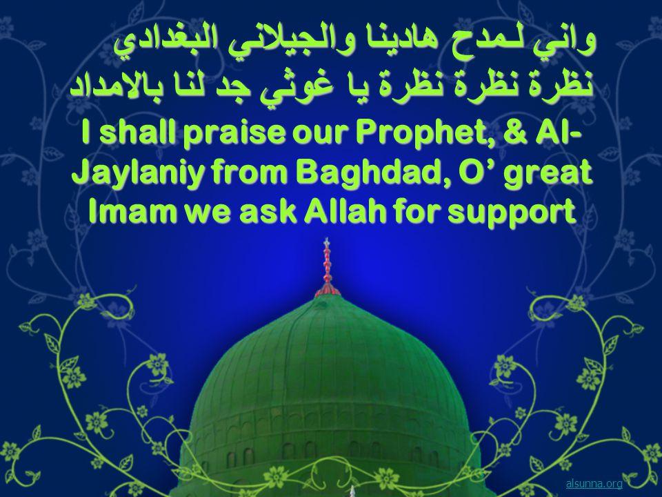 واني لـمدح هادينا والجيلاني البغدادي نظرة نظرة نظرة يا غوثي جد لنا بالامداد I shall praise our Prophet, & Al- Jaylaniy from Baghdad, O' great Imam we ask Allah for support alsunna.org