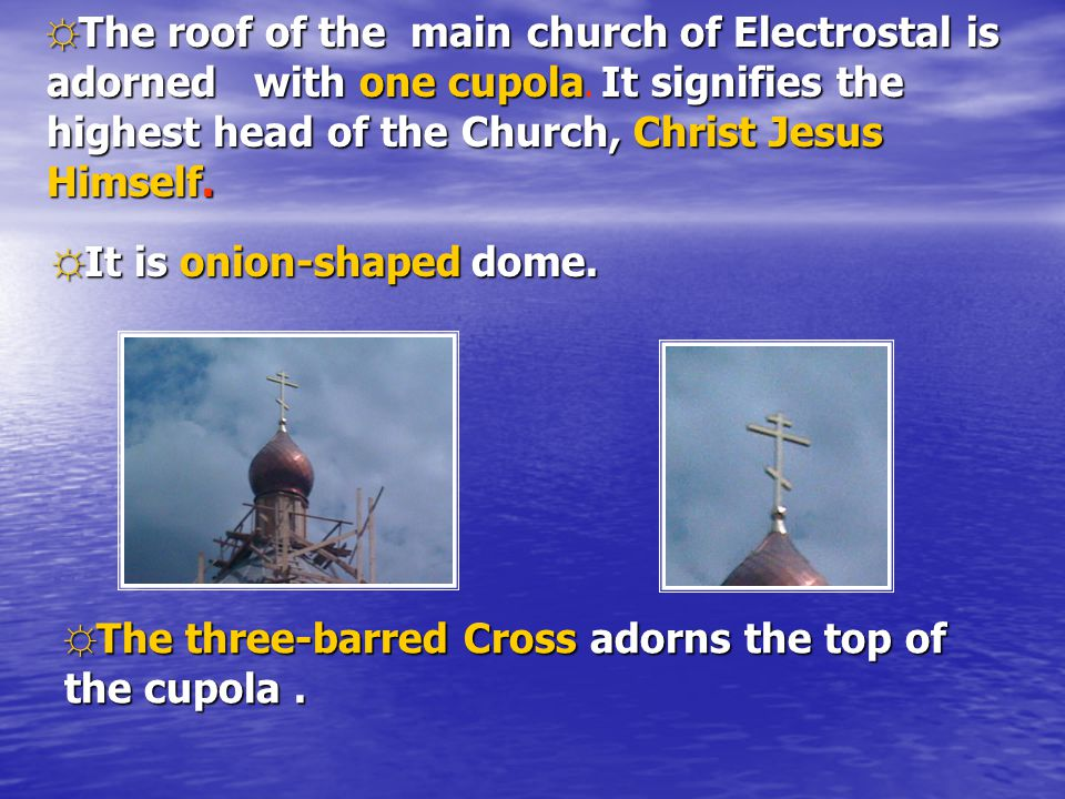 ☼ The three-barred Cross adorns the top of the cupola.