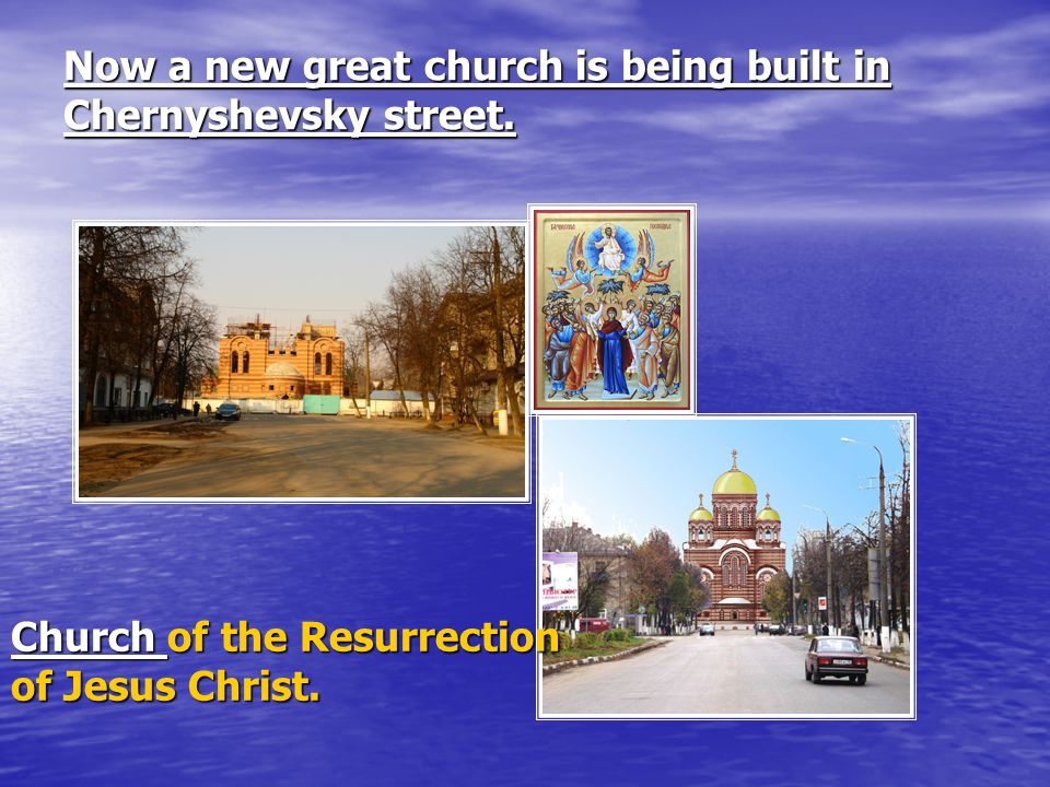 Now a new great church is being built in Chernyshevsky street.