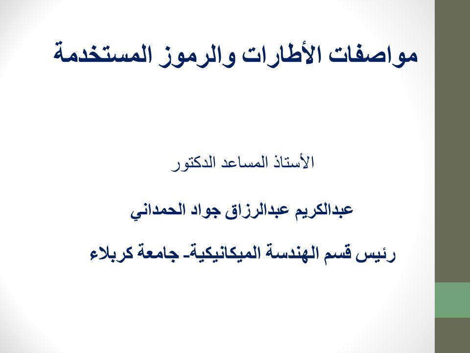 رئيس قسم الهندسة الميكانيكية - جامعة كربلاء الأستاذ المساعد الدكتور عبدالكريم عبدالرزاق جواد الحمداني مواصفات الأطارات والرموز المستخدمة