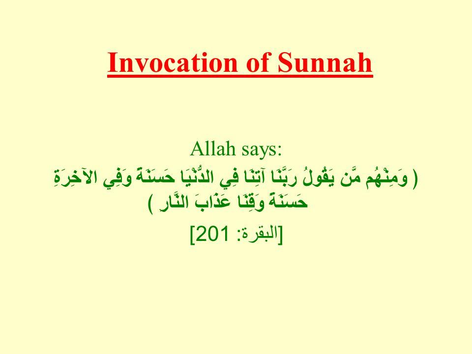 Invocation of Sunnah Allah says: ﴿ وَمِنْهُم مَّن يَقُولُ رَبَّنَا آتِنَا فِي الدُّنْيَا حَسَنَةً وَفِي الآخِرَةِ حَسَنَةً وَقِنَا عَذَابَ النَّارِ ﴾ [ البقرة : 201]