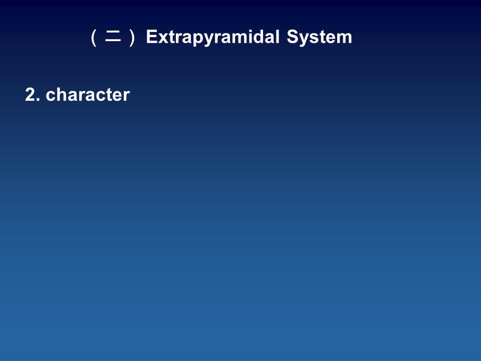 (二) Extrapyramidal System 2. character