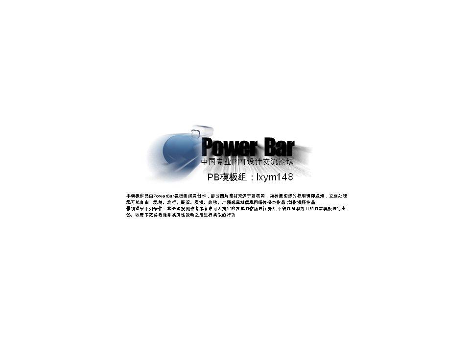 PowerBar 中国专业 PPT 设计交流论坛