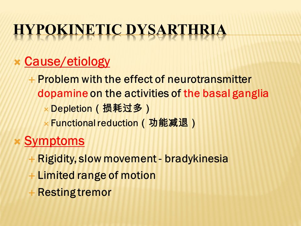  Cause/etiology  Problem with the effect of neurotransmitter dopamine on the activities of the basal ganglia  Depletion (损耗过多)  Functional reducti