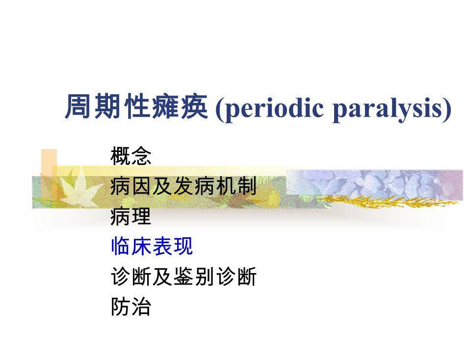 周期性瘫痪 (periodic paralysis) 概念 病因及发病机制 病理 临床表现 诊断及鉴别诊断 防治