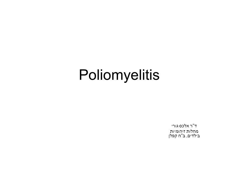 Poliomyelitis ד