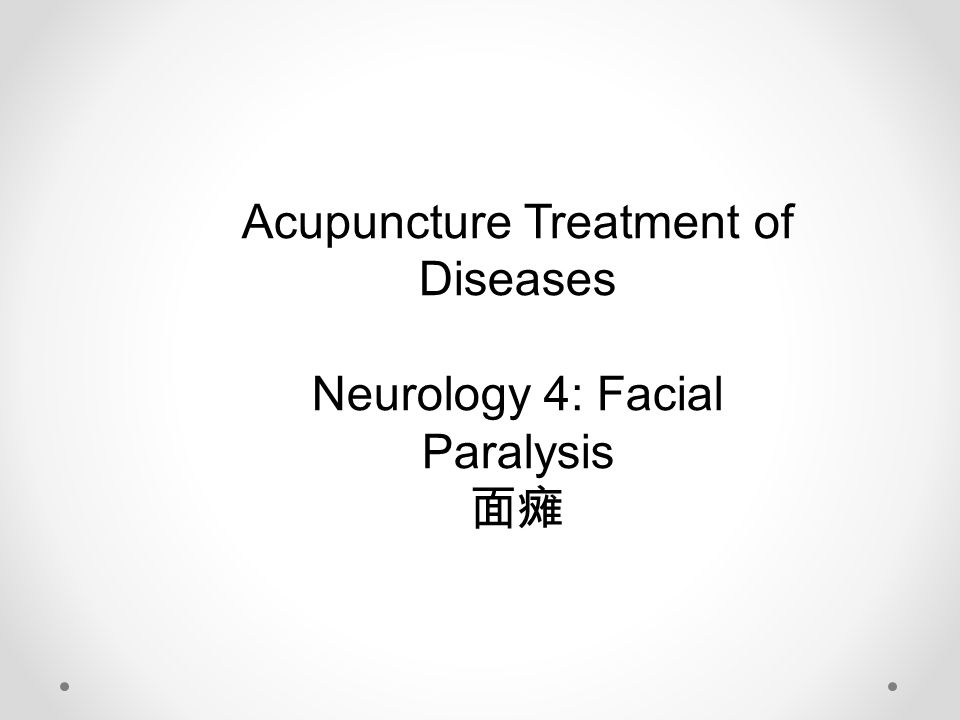 Acupuncture Treatment of Diseases Neurology 4: Facial Paralysis 面瘫