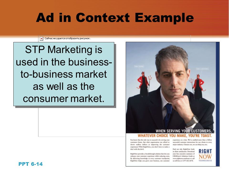 14 STP Marketing is used in the business- to-business market as well as the consumer market.