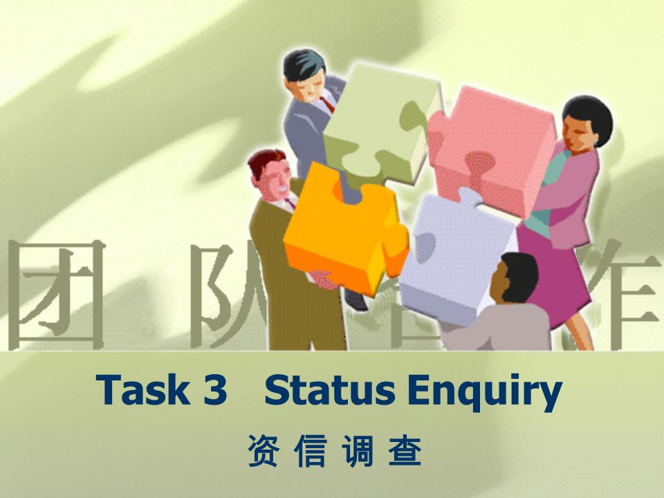 Task 3 Status Enquiry 资 信 调 查 资 信 调 查