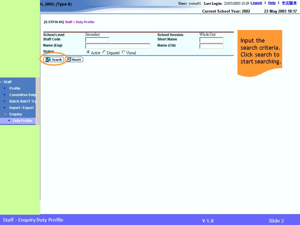 V 1.0Slide 2 Staff – Enquiry Duty Profile Input the search criteria. Click search to start searching.