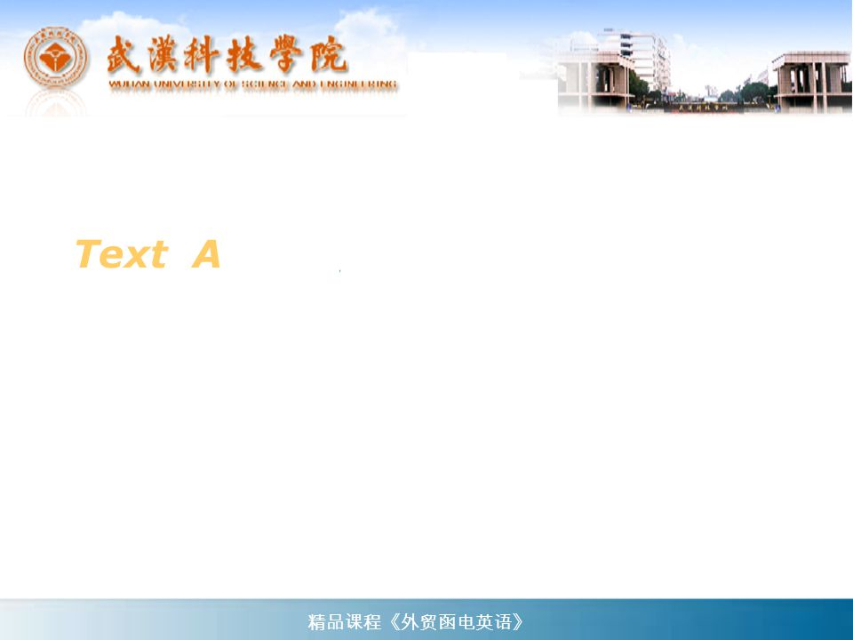 Unit 3 An Enquiry 精品课程《外贸函电英语》