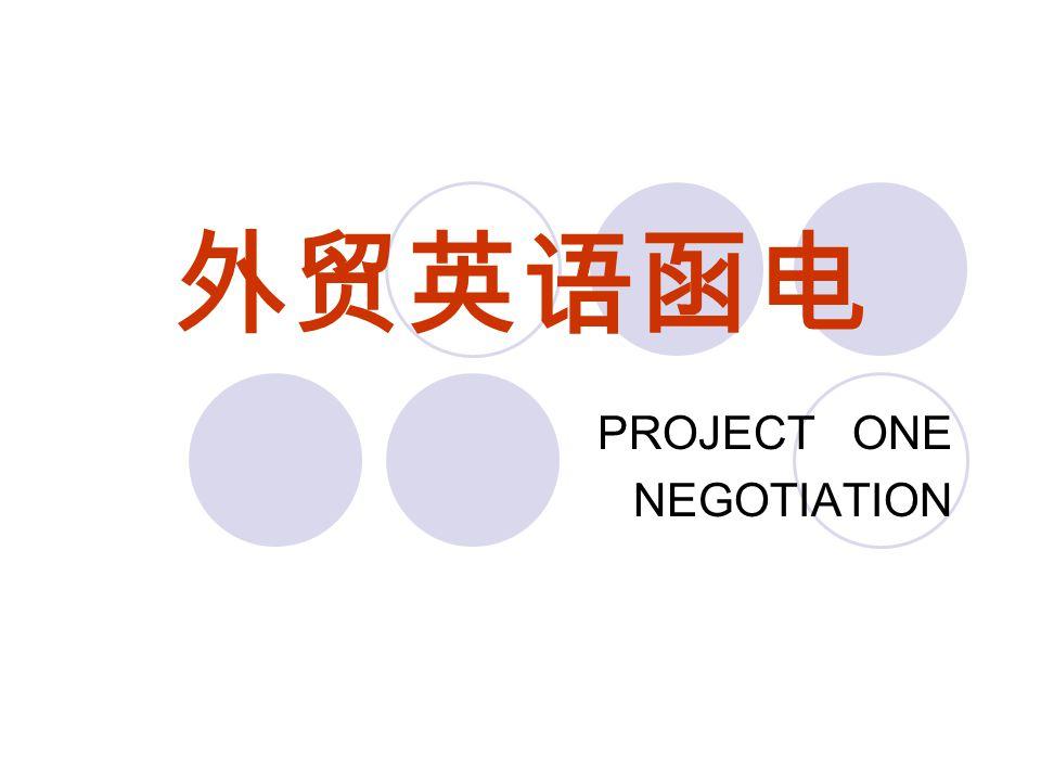 外贸英语函电 PROJECT ONE NEGOTIATION