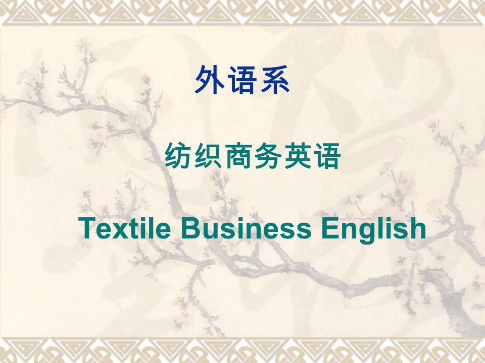 外语系 纺织商务英语 Textile Business English