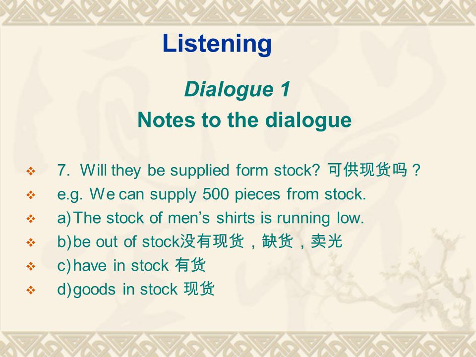 Listening Dialogue 1 Notes to the dialogue  7. Will they be supplied form stock.