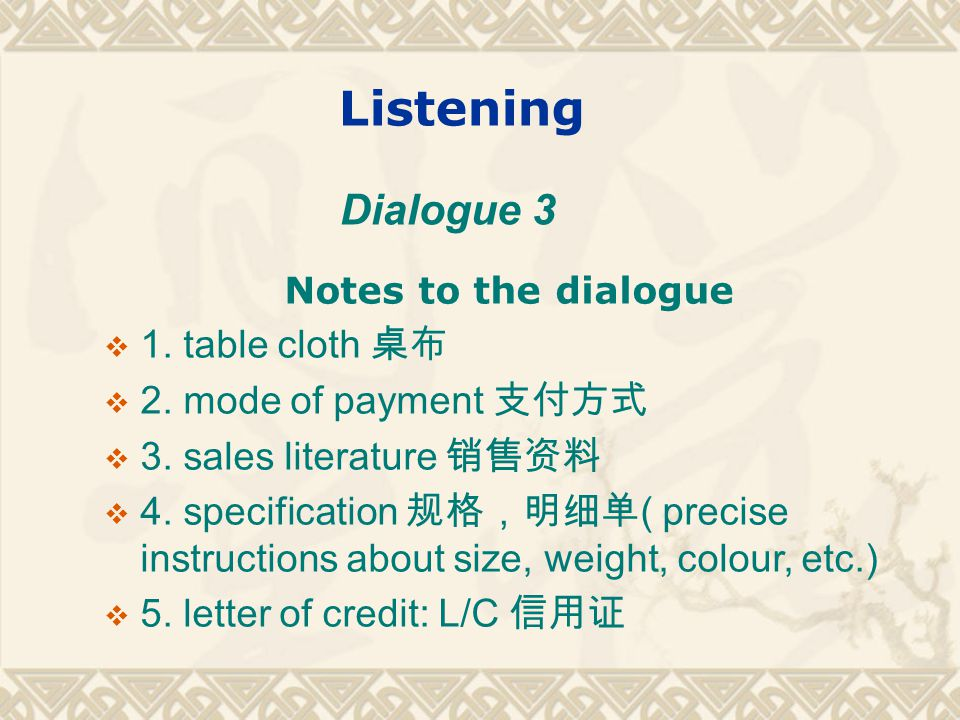 Dialogue 3 Notes to the dialogue  1. table cloth 桌布  2.