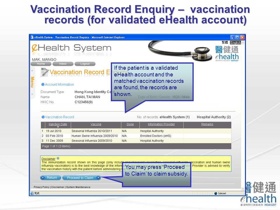 If the patient is a validated eHealth account and the matched vaccination records are found, the records are shown.