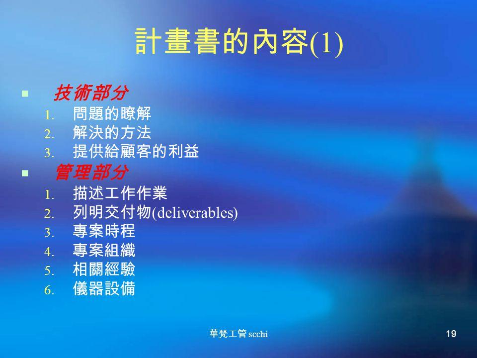 華梵工管 scchi 19 計畫書的內容 (1)  技術部分 1.問題的瞭解 2. 解決的方法 3.