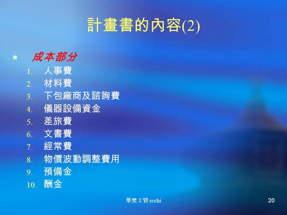 華梵工管 scchi 20 計畫書的內容 (2)  成本部分 1.人事費 2. 材料費 3. 下包廠商及諮詢費 4.