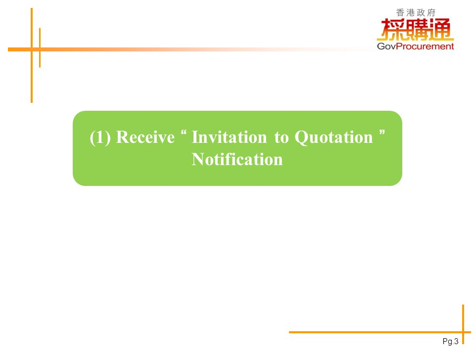 "(1) Receive "" Invitation to Quotation "" Notification 網上報價示範 Pg.3"