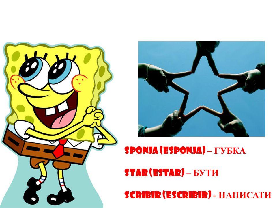 SPONJA (ESPONJA) – ГУБКА STAR (ESTAR) – БУТИ SCRIBIR (ESCRIBIR) - НАПИСАТИ