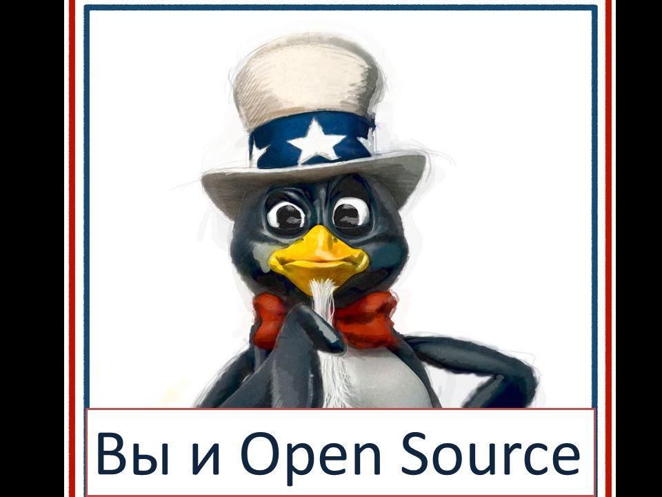 Вы и Open Source