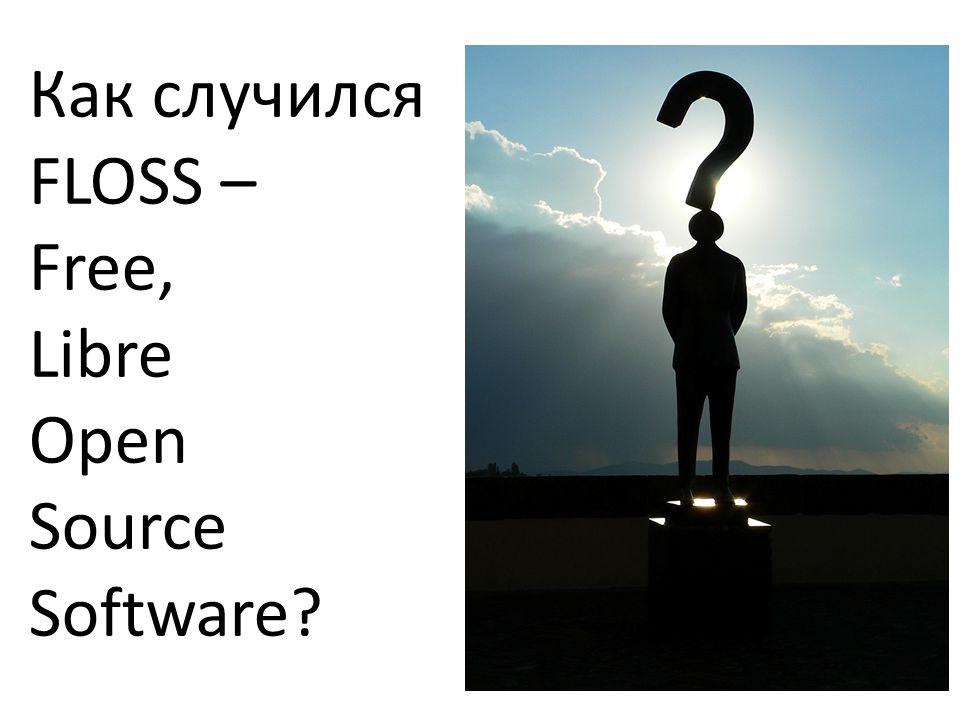 Как случился FLOSS – Free, Libre Open Source Software
