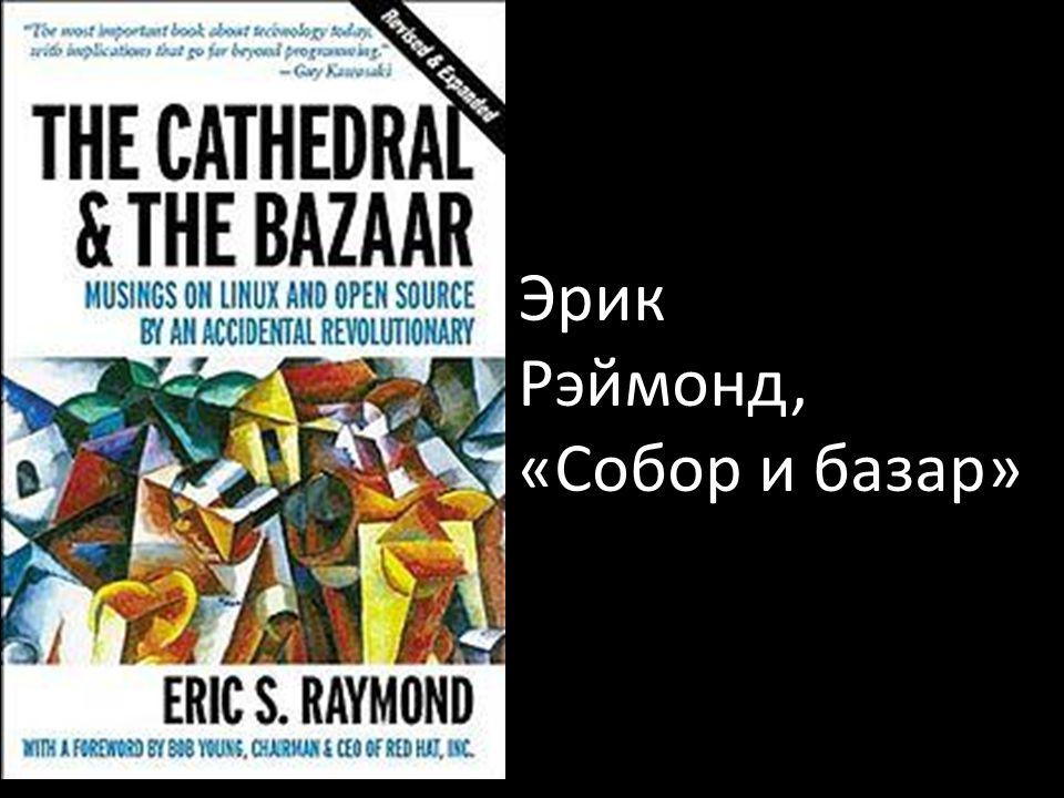 Эрик Рэймонд, «Собор и базар»