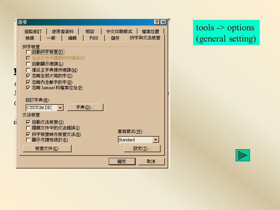 tools -> options (general setting)