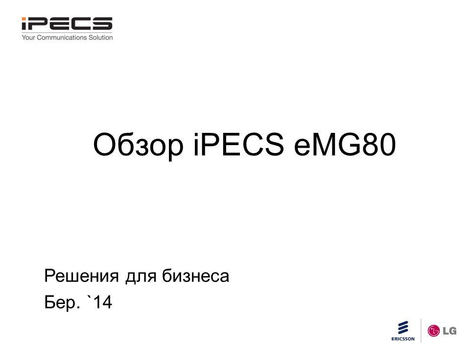 Slide title 45 pt CAPITALS Slide subtitle minimum 30 pt Обзор iPECS eMG80 Решения для бизнеса Бер.