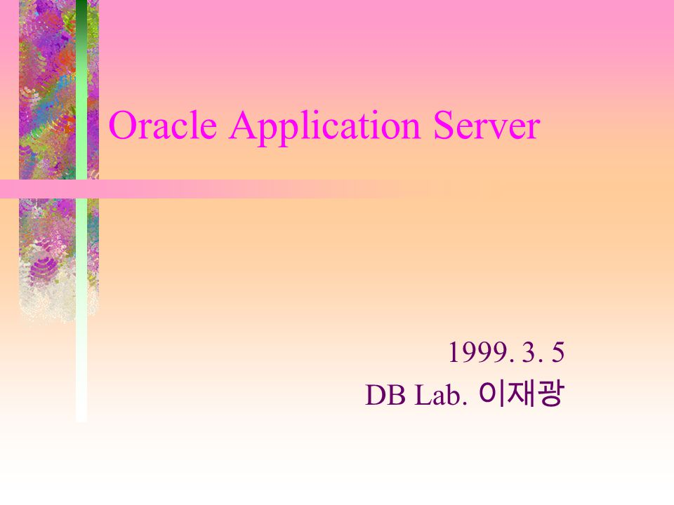 Oracle Application Server 1999. 3. 5 DB Lab. 이재광