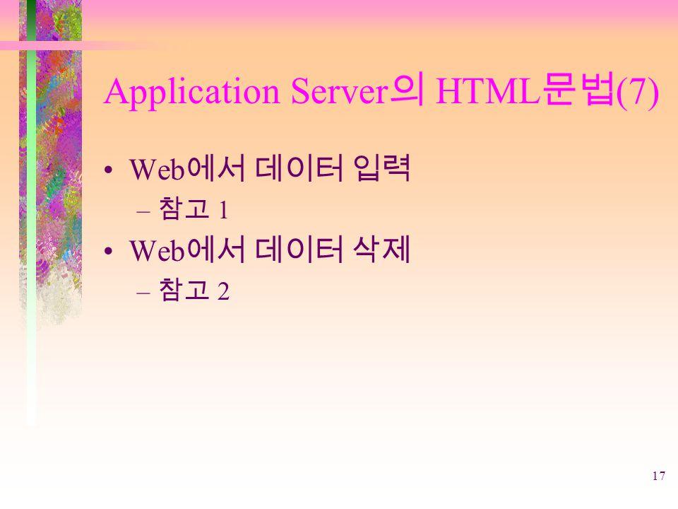 17 Application Server 의 HTML 문법 (7) Web 에서 데이터 입력 – 참고 1 Web 에서 데이터 삭제 – 참고 2