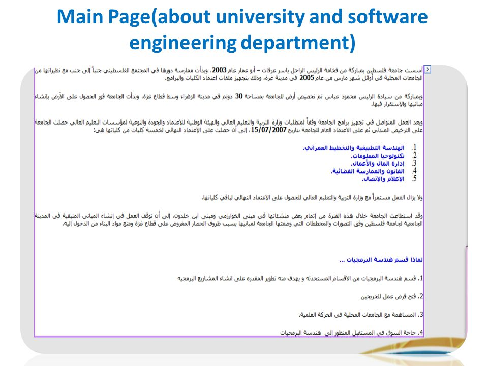 Main Page(about university and software engineering department)