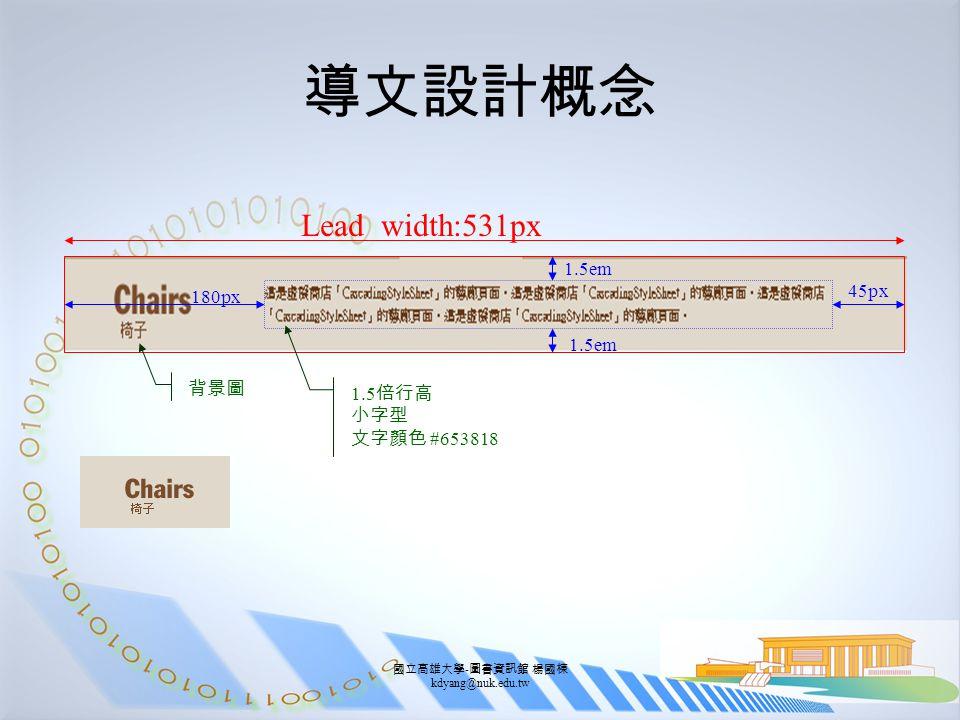 國立高雄大學 - 圖書資訊館 楊國棟 kdyang@nuk.edu.tw 導文設計概念 Lead width:531px 1.5em 45px 1.5em 180px 背景圖 1.5 倍行高 小字型 文字顏色 #653818