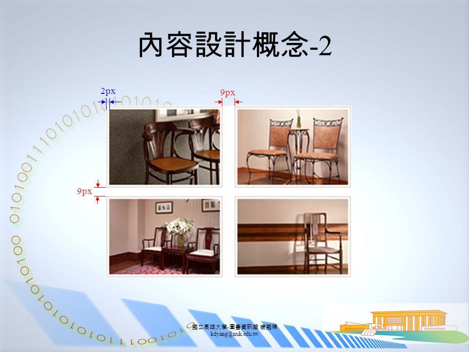 國立高雄大學 - 圖書資訊館 楊國棟 kdyang@nuk.edu.tw 內容設計概念 -2 2px 9px