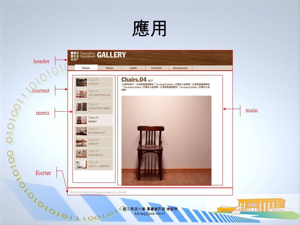 國立高雄大學 - 圖書資訊館 楊國棟 kdyang@nuk.edu.tw 應用 header content menu main footer