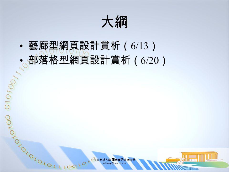 國立高雄大學 - 圖書資訊館 楊國棟 kdyang@nuk.edu.tw 大綱 藝廊型網頁設計賞析( 6/13 ) 部落格型網頁設計賞析( 6/20 )