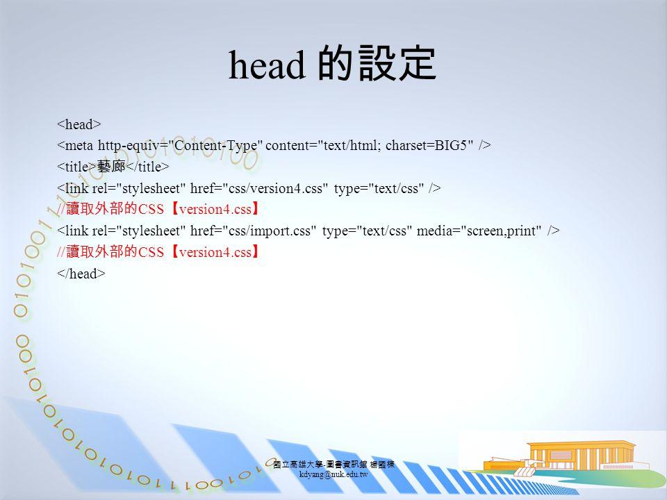 國立高雄大學 - 圖書資訊館 楊國棟 kdyang@nuk.edu.tw head 的設定 藝廊 // 讀取外部的 CSS 【 version4.css 】 // 讀取外部的 CSS 【 version4.css 】