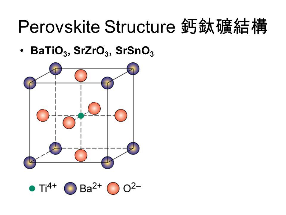 Perovskite Structure 鈣鈦礦結構 BaTiO 3, SrZrO 3, SrSnO 3
