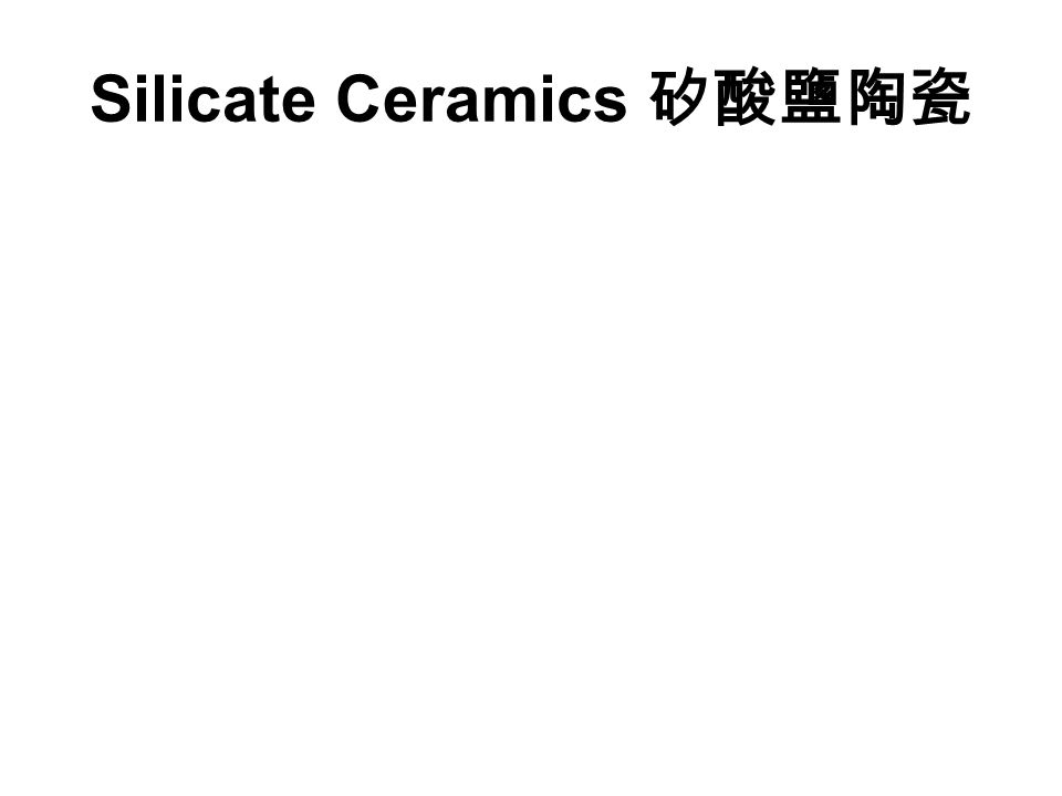 Silicate Ceramics 矽酸鹽陶瓷