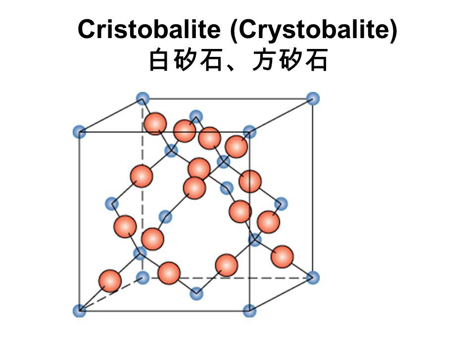 Cristobalite (Crystobalite) 白矽石、方矽石