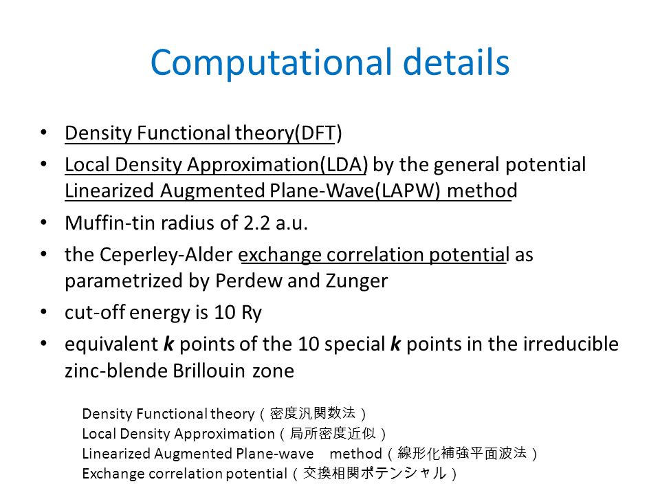 Computational details Density Functional theory(DFT) Local Density Approximation(LDA) by the general potential Linearized Augmented Plane-Wave(LAPW) method Muffin-tin radius of 2.2 a.u.