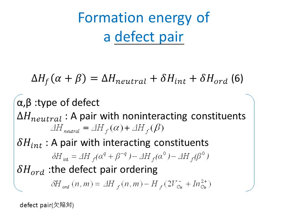 Formation energy of a defect pair defect pair ( 欠陥対 )