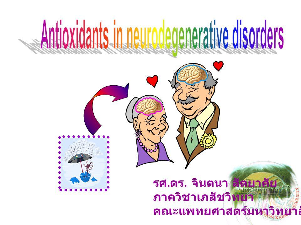 รศ. ดร. จินตนา สัตยาศัย ภาควิชาเภสัชวิทยา คณะแพทยศาสตร์มหาวิทยาลัยขอนแก่น