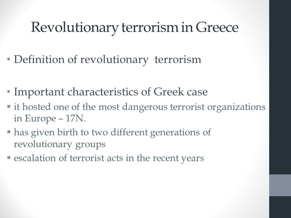 Revolutionary terrorism in Greece Definition of revolutionary terrorism Important characteristics of Greek case  it hosted one of the most dangerous terrorist organizations in Europe – 17N.