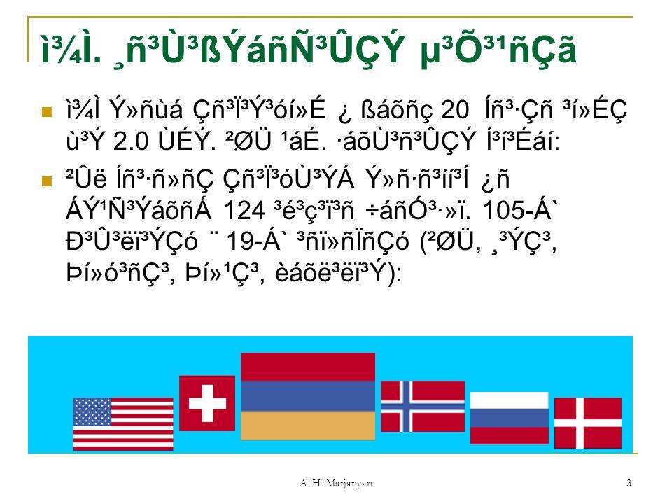 A.H. Marjanyan 3 ì¾Ì.
