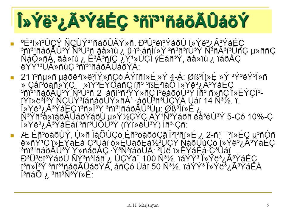 A. H. Marjanyan 6 λÝ볿óÝáÉÇ ³ñï³¹ñáõÃÛáõÝ ºÉ³Ï»ï³ÛÇÝ ÑÇÙݳ¹ñáõÛÃÝ»ñ. г۳ëï³ÝáõÙ Ï»Ý볿óÝáÉÇ ³ñï³¹ñáõÃÛ³Ý Ñ³Ù³ñ ãå»ïù ¿ û·ï³·áñÍí»Ý ²ñ³ñ³ïÛ³Ý Ñ³ñÃ