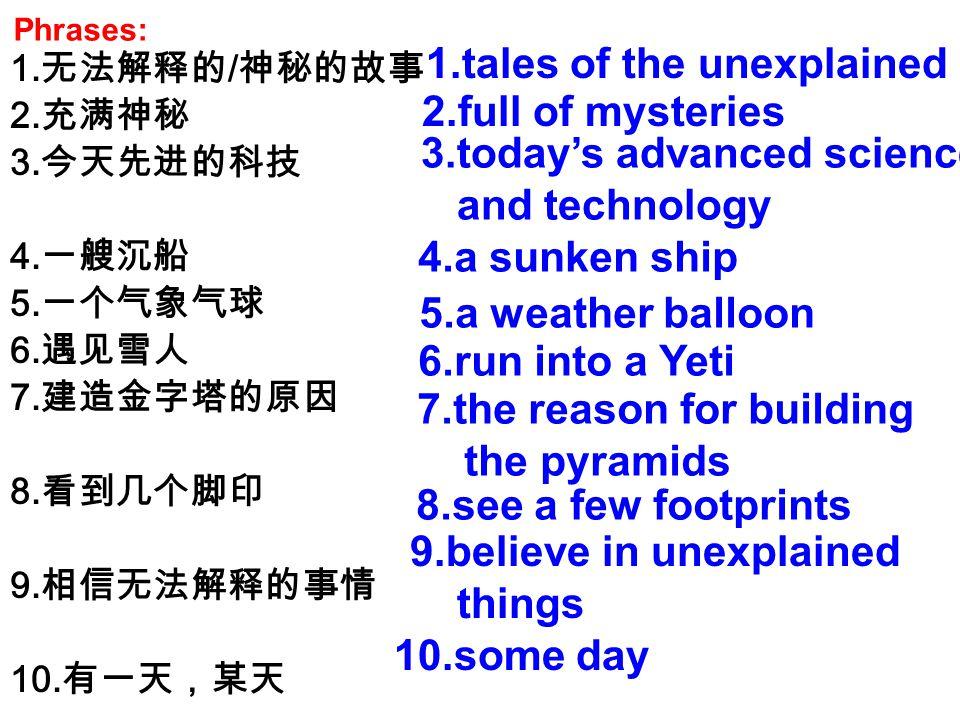 Phrases: 1. 无法解释的 / 神秘的故事 2. 充满神秘 3. 今天先进的科技 4.