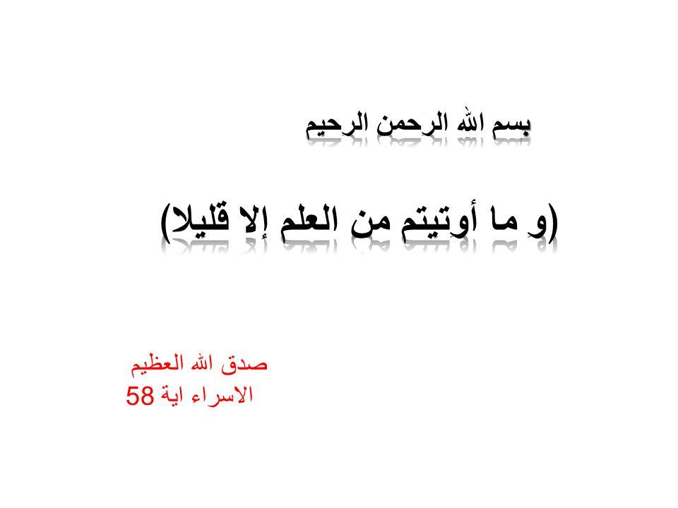 صدق الله العظيم الاسراء اية 58