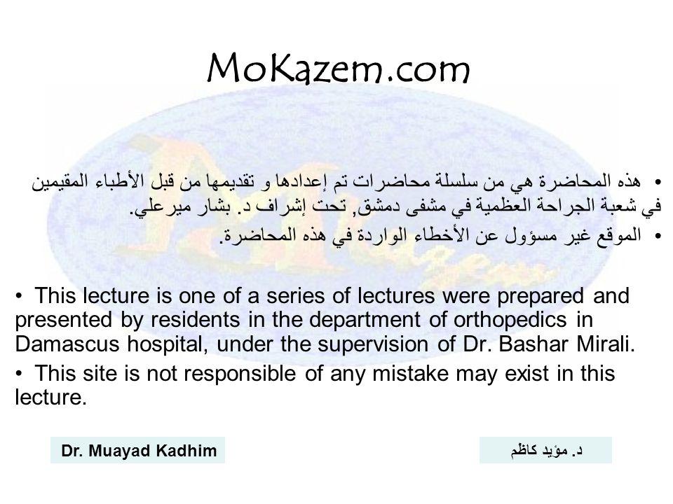 MoKazem.com هذه المحاضرة هي من سلسلة محاضرات تم إعدادها و تقديمها من قبل الأطباء المقيمين في شعبة الجراحة العظمية في مشفى دمشق, تحت إشراف د.